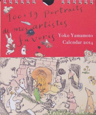 山本容子カレンダー1