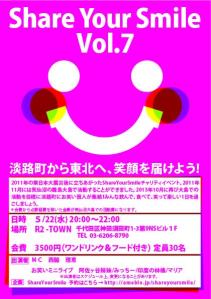 Share Your Smile vol.7