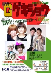月刊G劇場No.6