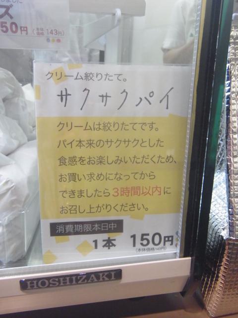 Rokkatei_Honten_SakuSakuPie