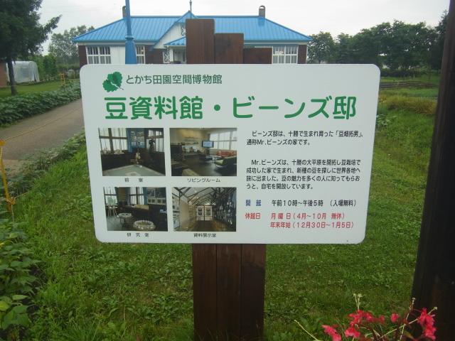 Beans_house_at_Nakasatsunai