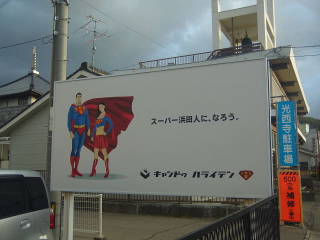 Super_Hamadajin_in_Shimane