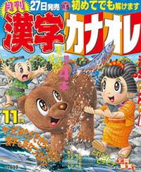 雑誌「漢字カナオレ 11月号」表紙イラスト