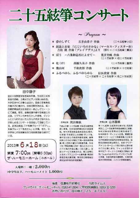 matumoto25絃箏コンサート
