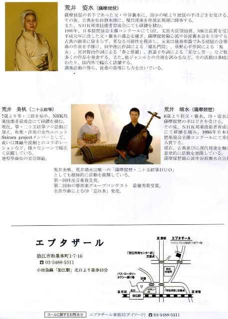 風韻のしらべ 狛江 裏116