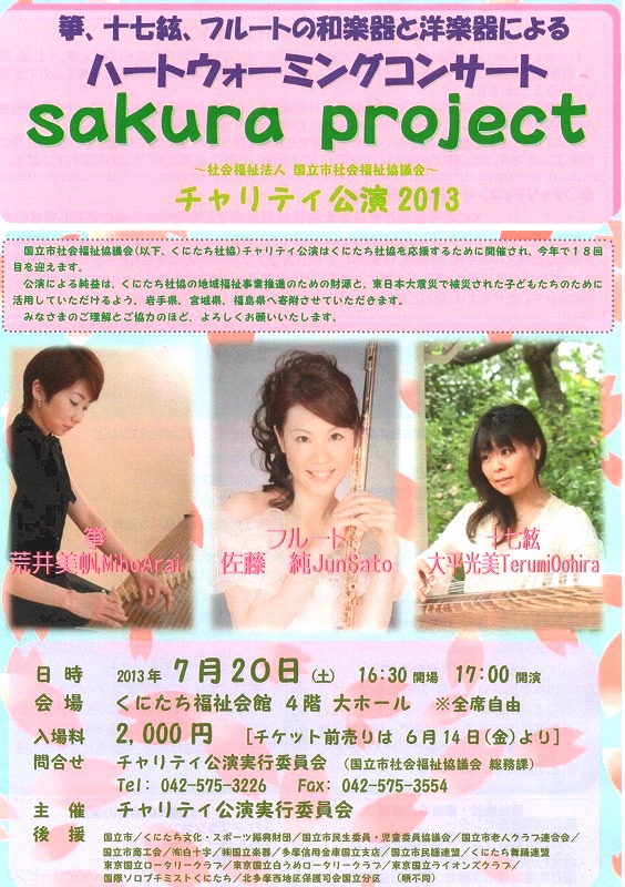sakura projectハートウォーミングコンサート - コピー