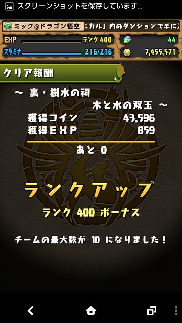 ランク400