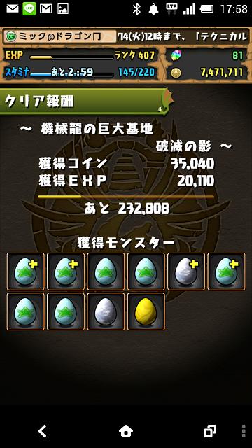 Screenshot_2014-10-13-17-58-25.png