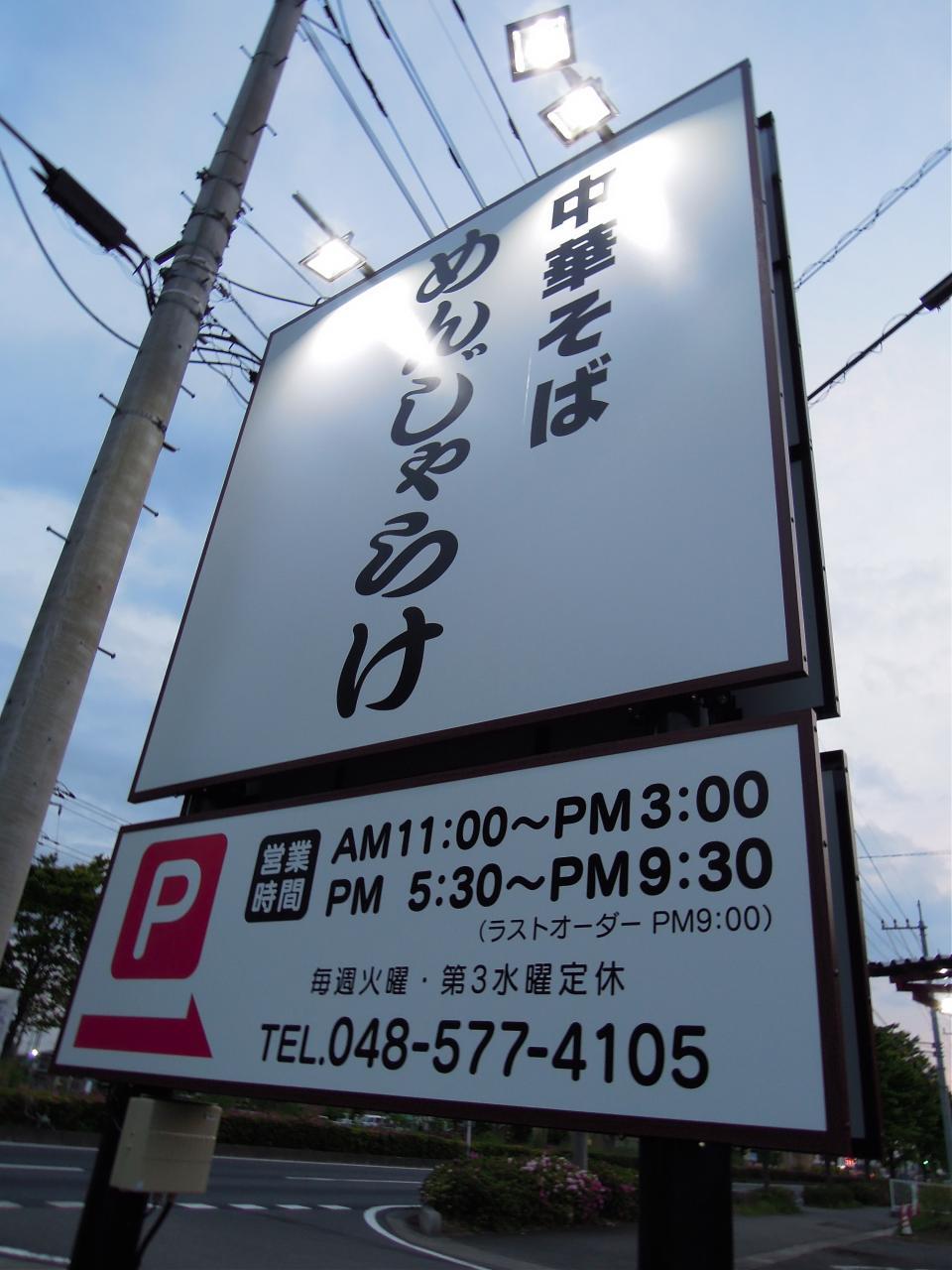 めんじゃらけ行田1