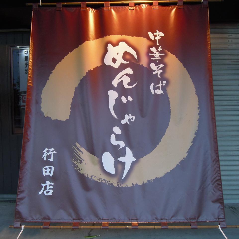 めんじゃらけ行田2