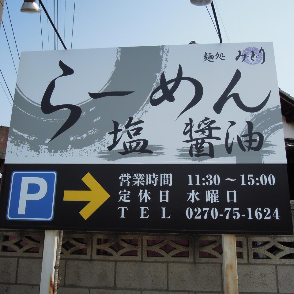 みどり赤堀店16