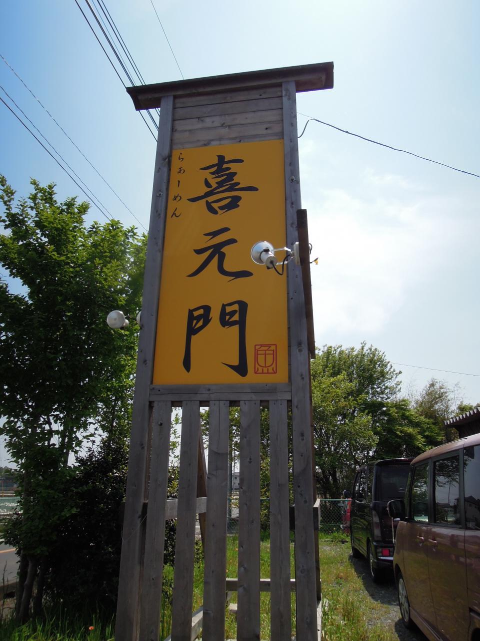 喜元門水戸1