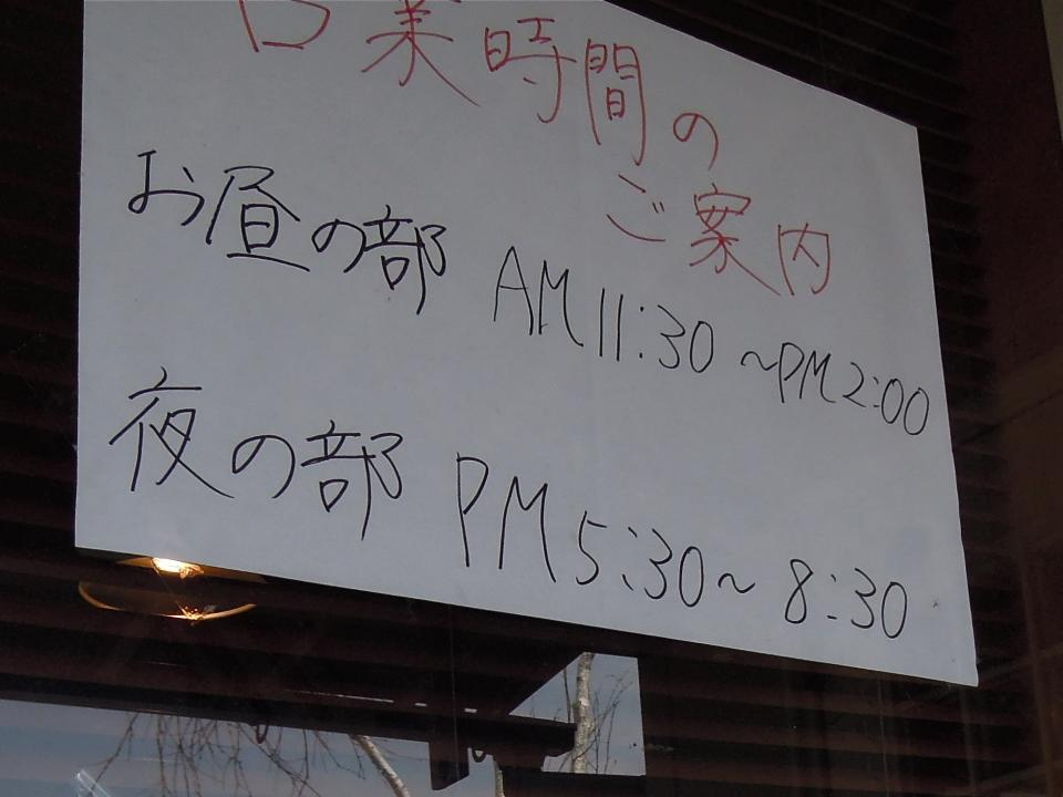 喜元門水戸2