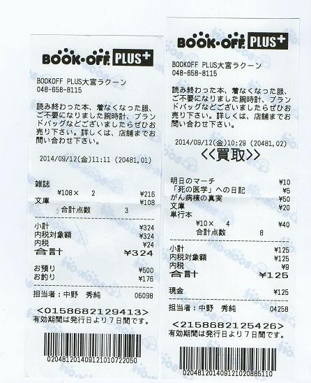1 ブックオフ・レシートimg001