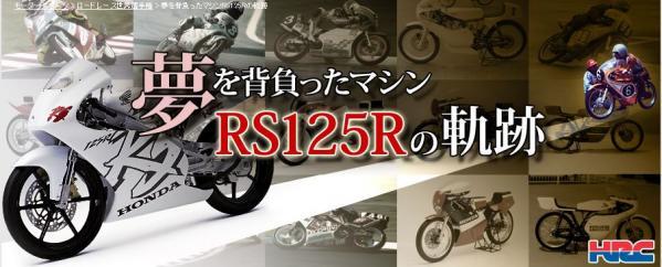 rs125nokiseki.jpg