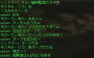 10/16 略奪 鍵はでたけれど・・・(・・