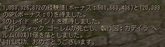 10/17 ギガゴレ経験値