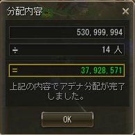 10/18 4BOSSツアー分配金