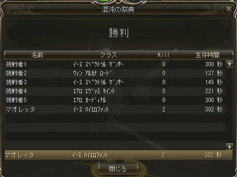9/23 イースで祭典初勝利(≧∇≦)b