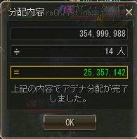 9/24 ガイナレイド分配