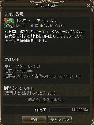 9/25 念願のレジストニアウェポン習得!
