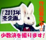 2013作品募集中