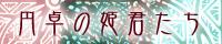 banner_entaku.jpg