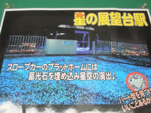 星の展望台駅