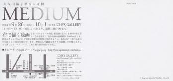久保田陽子ポジャギ展MEDIUM2