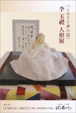 「ふるさと夢の国」李玉禮人形展@京都