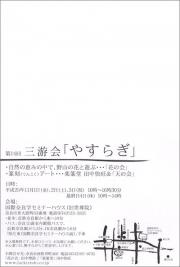 2013SanyukaiDM.jpg