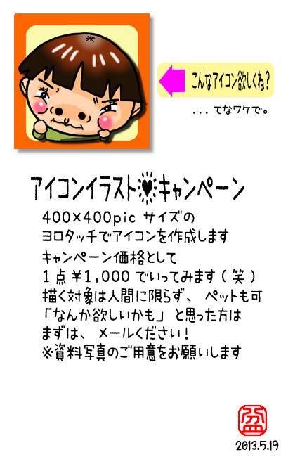 diary_0519.jpg