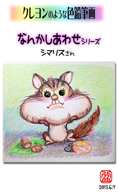 diary_060702.jpg