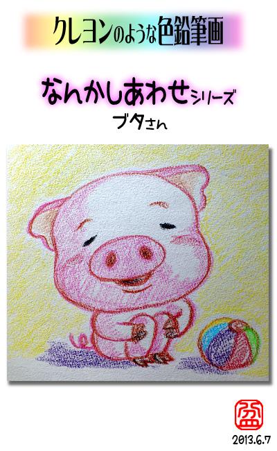 diary_060703.jpg