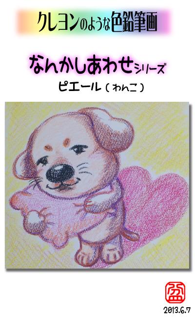 diary_060704.jpg