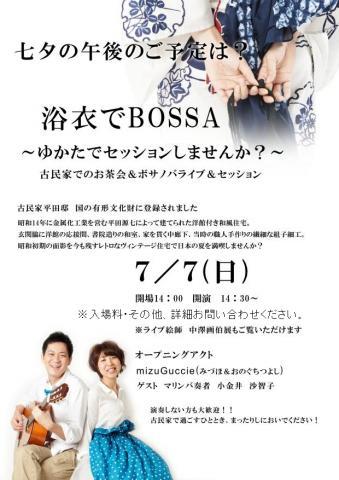 yukata_Bossa_01.jpg