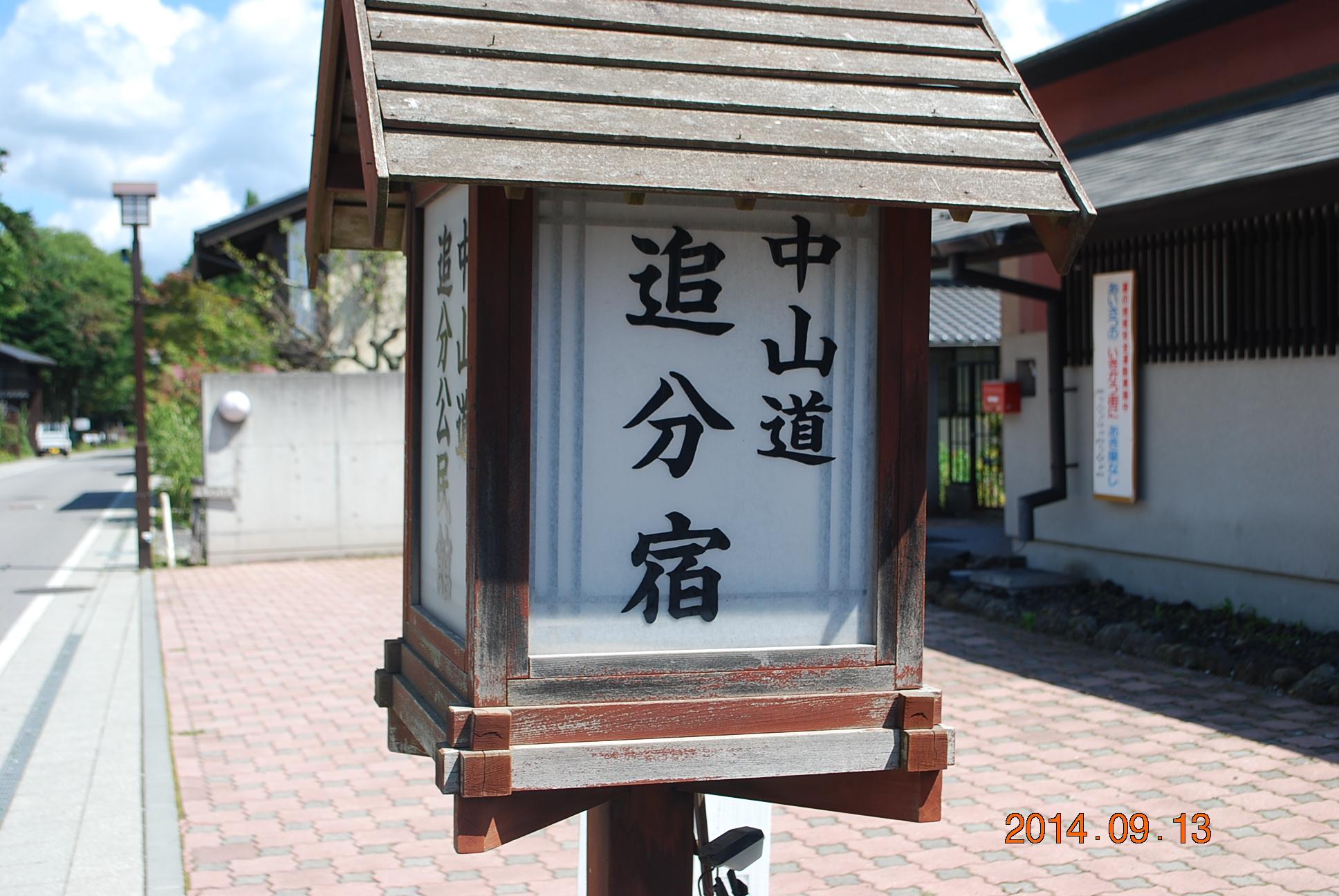 2014_0913_114305-DSC_3451.jpg