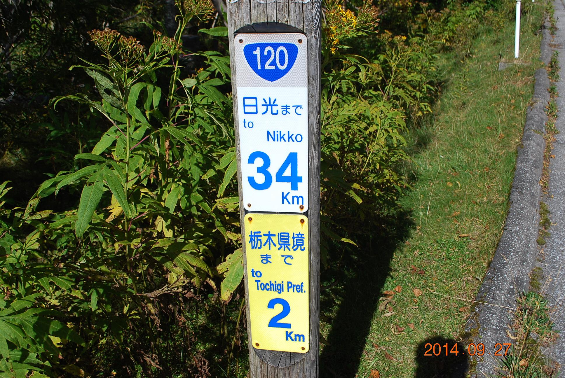 2014_0927_134910-DSC_3505.jpg