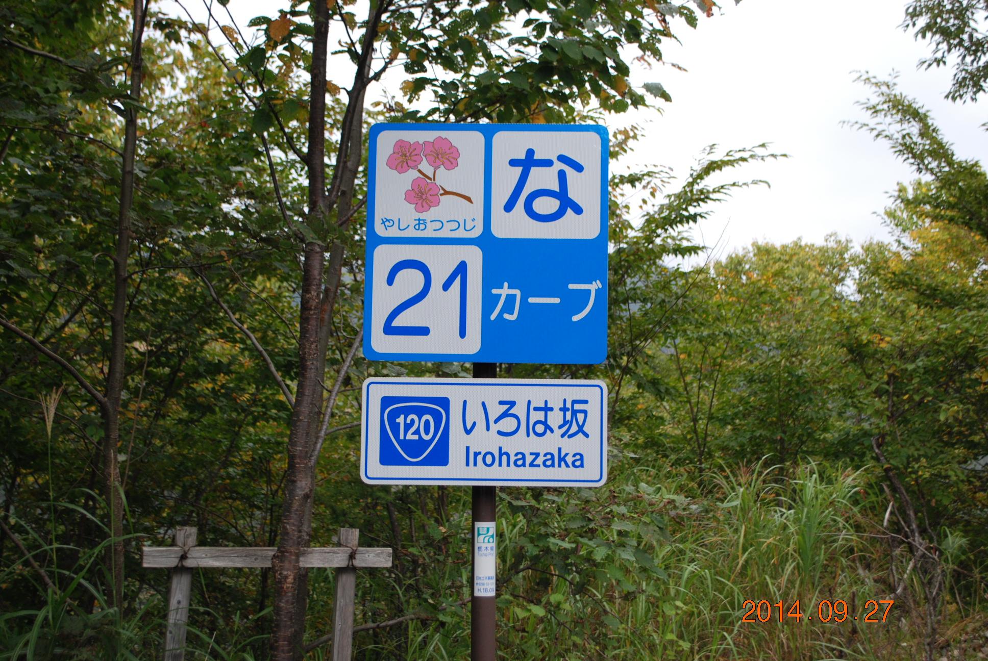 2014_0927_161307-DSC_3537.jpg