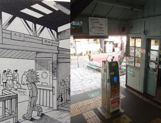 極楽寺駅ライオンさん