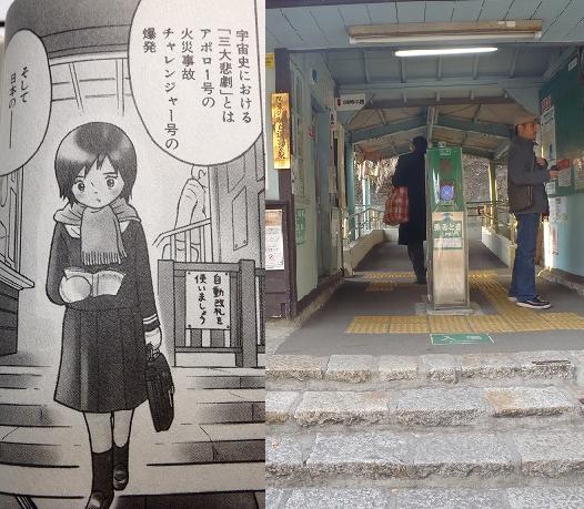 極楽寺駅改札前