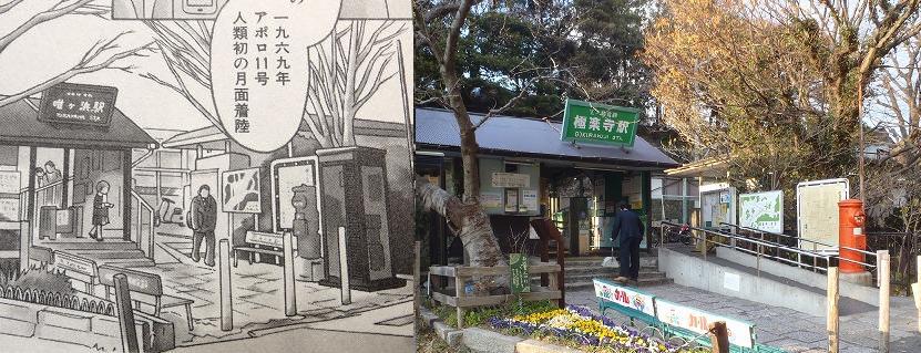 極楽寺駅外観