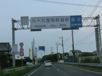 九十九里浜 (8)