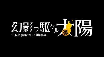 幻影ヲ駆ケル太陽トップ