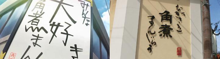幻影ヲ駆ケル太陽7話22