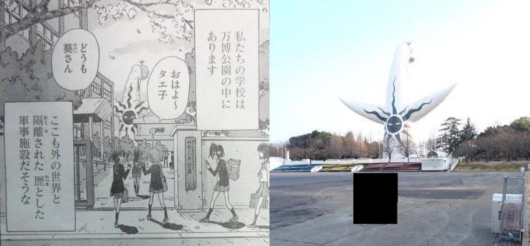 コッペリオン万博記念公園 (2)