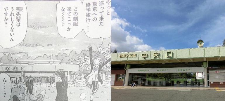 コッペリオン万博記念公園 (5)