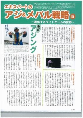 レジャー九州12-1