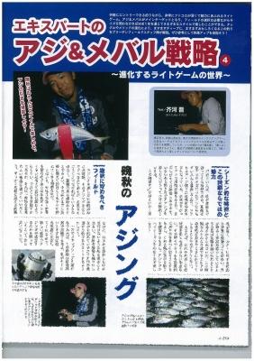 レジャー瀬戸内12-1