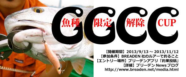 GGCC01.jpg